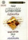 موسوعة عبد الله بن عبّاس