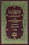 مراح لبيد لكشف معنى القرآن المجيد