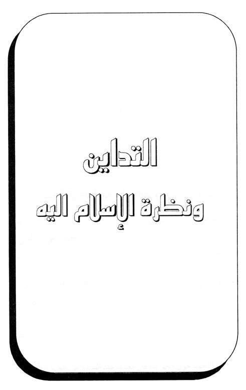 e96b86e8d ١١٩. ١٢٠. رأينا أن الأنسب بالمقام هو بحث التداين ونظرة الاسلام إليه ...
