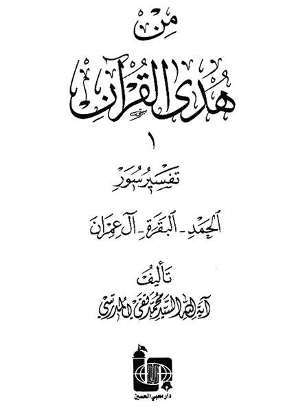 01b40969a من هدى القرآن
