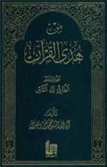من هدى القرآن