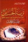 تربة الحسين عليه السلام