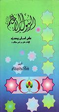 الرسول الأعظم صلّى الله عليه وآله على لسان وصيّه الإمام علي بن أبي طالب عليه السلام