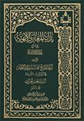 بداية المعارف الإلهيّة في شرح عقائد الإماميّة