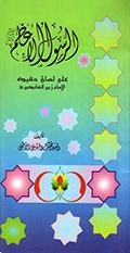 الرسول الأعظم صلّى الله عليه وآله على لسان حفيده الإمام زين العابدين عليه السلام