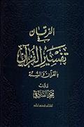 الفرقان في تفسير القرآن بالقرآن والسنّة