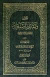وسائل الشيعة
