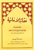 عقائد الإماميّة
