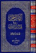 آلاء الرحمن في تفسير القرآن