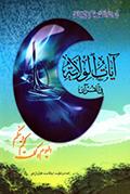 آيات الولاية في القرآن