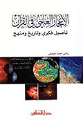 الاعجاز العلمى في القرآن