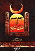 الاعجاز العددي في القرآن الكريم