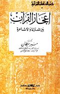 اعجاز القرآن بين المعتزلة والأشاعرة