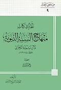 نظرة في كتاب منهاج السنّة النبويّة لابن تيميّة الحرّاني