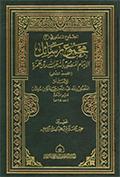 مجموع رسائل الإمام المنصور بالله عبدالله بن حمزه