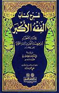 شرح كتاب الفقه الأكبر للإمام الأعظم أبي حنيفة