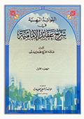 الفوائد البهيّة في شرح عقائد الإماميّة
