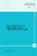 صيانة الآثار الإسلاميّة