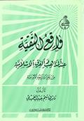 واقع التقيّة عند المذاهب والفرق الإسلاميّة من غير الشيعة الإماميّة
