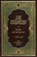 عقائد الإماميّة الإثنى عشريّة