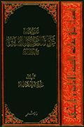 أضواء على عقائد الشيعة الإماميّة وتأريخهم
