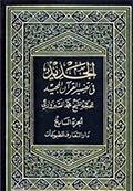 الجديد في تفسير القرآن المجيد
