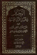 الوجيز في تفسير القرآن العزيز