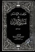 مواهب الرحمن في تفسير القرآن