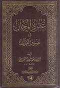 عقود المرجان في تفسير القرآن