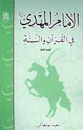 الإمام المهدي عليه السلام في القرآن والسنّة