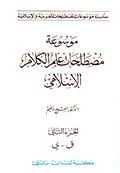 موسوعة مصطلحات علم الكلام الإسلامي