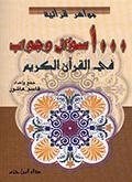 جواهر قرآنية