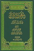 التوحيد والشرك في القرآن الكريم