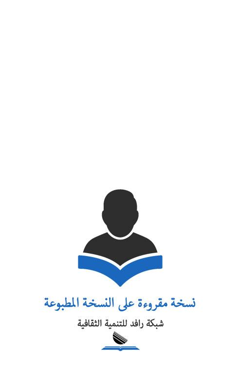 0682452ac Description: E:BOOKSBook-LibraryENDQUEUEAmradh-Nesaimagesrafed.jpg