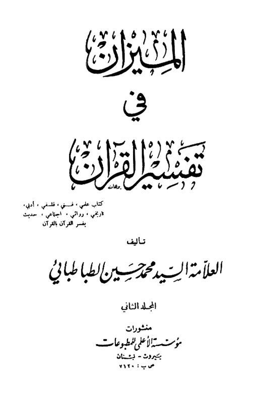 الميزان في تفسير القرآن 244ـ